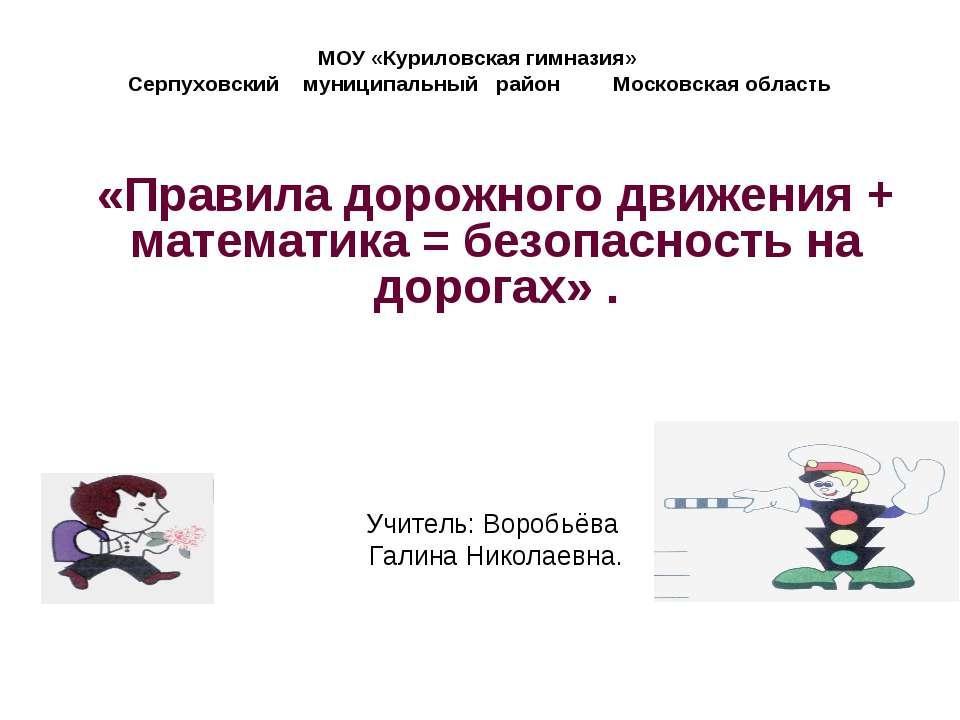 МОУ «Куриловская гимназия» Серпуховский муниципальный район Московская област...