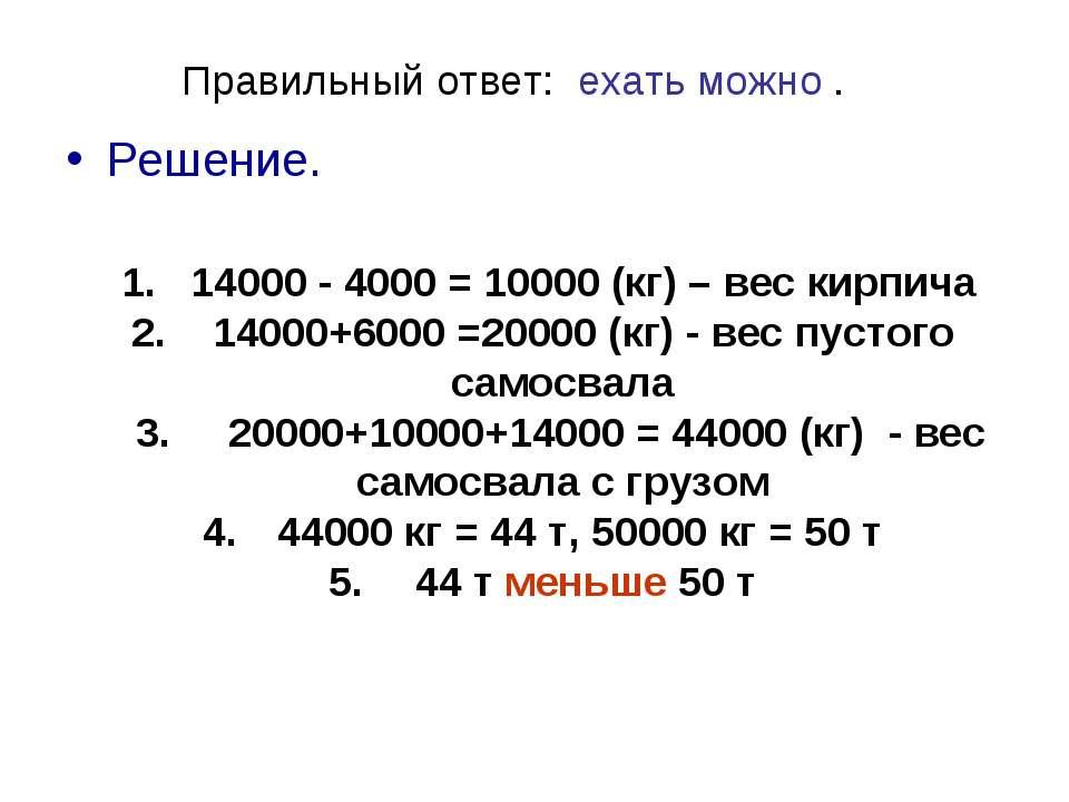 Правильный ответ: ехать можно . Решение. 1. 14000 - 4000 = 10000 (кг) – вес к...