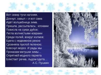 Вот север тучи нагоняя, Дохнул, завыл – и вот сама Идёт волшебница зима. Приш...
