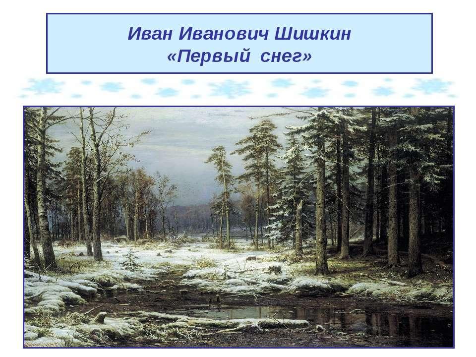 Иван Иванович Шишкин «Первый снег»