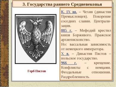 3. Государства раннего Средневековья К. IX вв. – Чехия (династия Премысловцев...