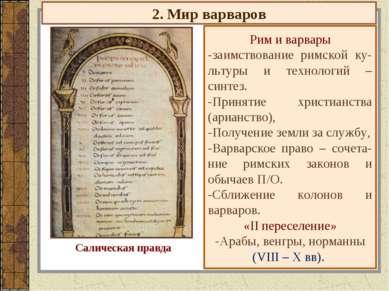 2. Мир варваров Рим и варвары -заимствование римской ку-льтуры и технологий –...