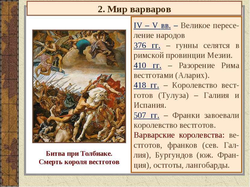 2. Мир варваров IV – V вв. – Великое пересе- ление народов 376 гг. – гунны се...