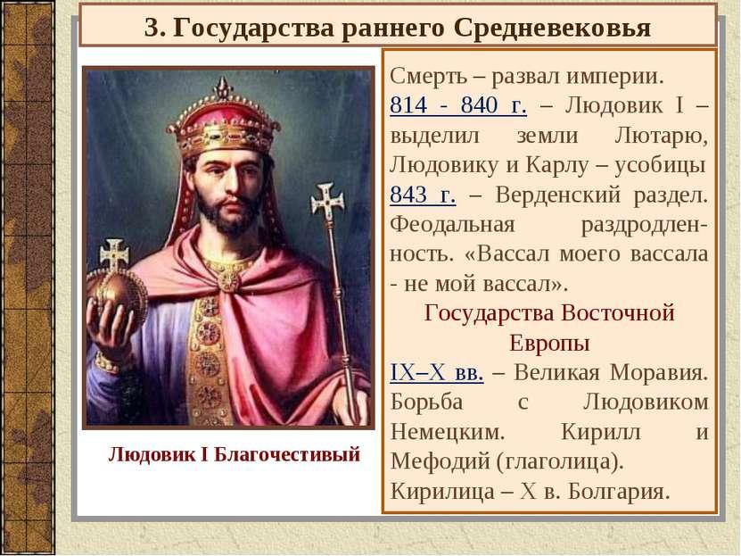 3. Государства раннего Средневековья Смерть – развал империи. 814 - 840 г. – ...