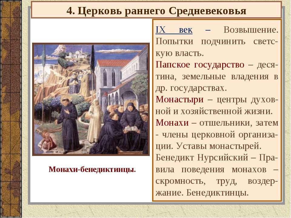4. Церковь раннего Средневековья IX век – Возвышение. Попытки подчинить светс...