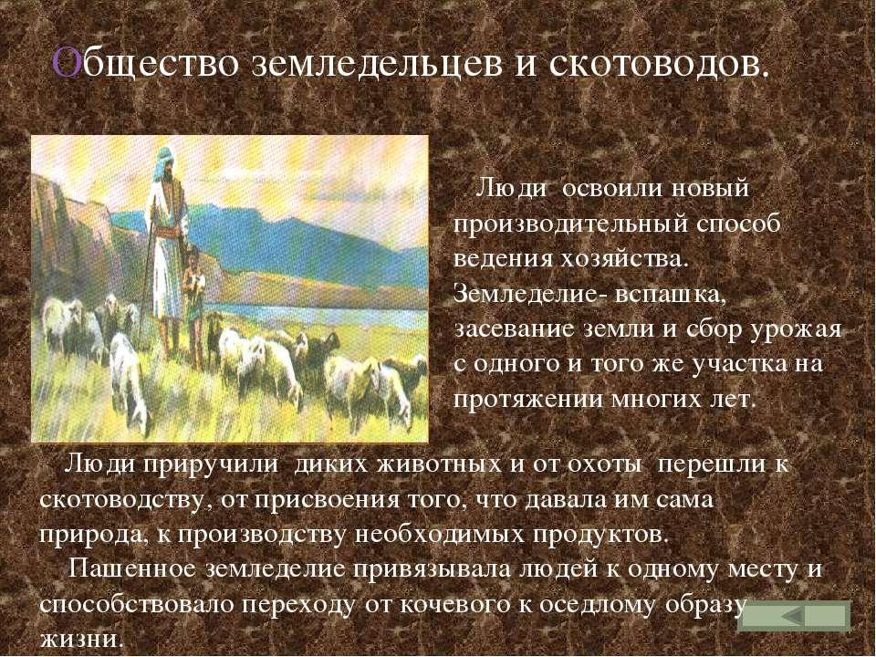 Общество земледельцев и скотоводов. Люди приручили диких животных и от охоты ...