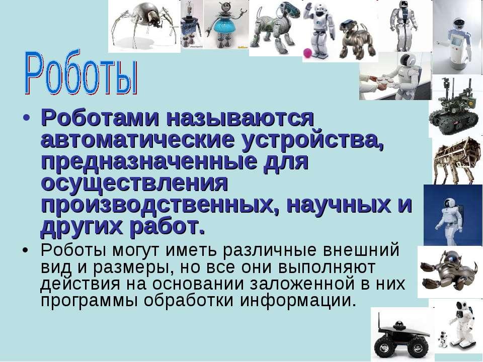 Роботами называются автоматические устройства, предназначенные для осуществле...