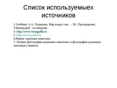 Список используемыех источников 1.Учебник: А.А. Плешаков. Мир вокруг нас. – М...