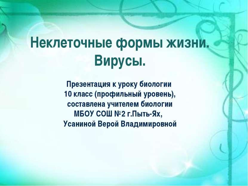 Неклеточные формы жизни. Вирусы. Презентация к уроку биологии 10 класс (профи...