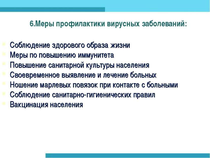 6.Меры профилактики вирусных заболеваний: Соблюдение здорового образа жизни М...