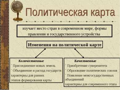 изучает место стран в современном мире, формы правления и государственного ус...