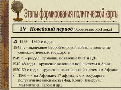 2) 1939 – 1980-е годы: 1945 г. – окончание Второй мировой войны и появление с...