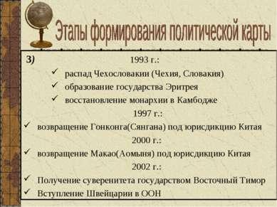 3) 1993 г.: распад Чехословакии (Чехия, Словакия) образование государства Эри...