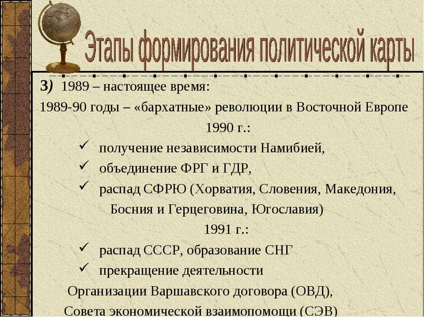 3) 1989 – настоящее время: 1989-90 годы – «бархатные» революции в Восточной Е...