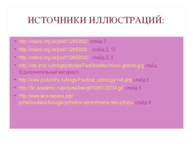 ИСТОЧНИКИ ИЛЛЮСТРАЦИЙ: http://vsiaco.org.ua/post112863002 слайд 2 http://vsia...