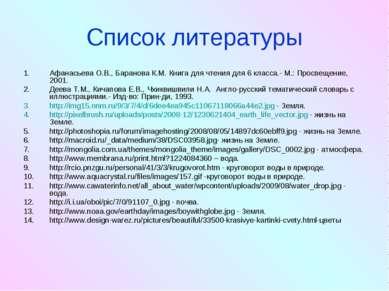 Список литературы Афанасьева О.В., Баранова К.М. Книга для чтения для 6 класс...