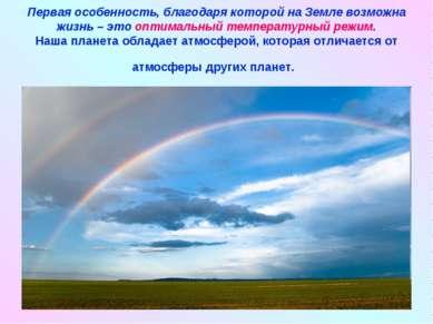 Первая особенность, благодаря которой на Земле возможна жизнь – это оптимальн...
