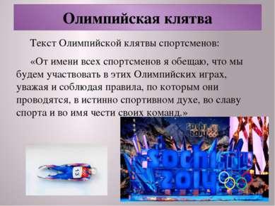 Олимпийская клятва Текст Олимпийской клятвы спортсменов: «От имени всех спорт...