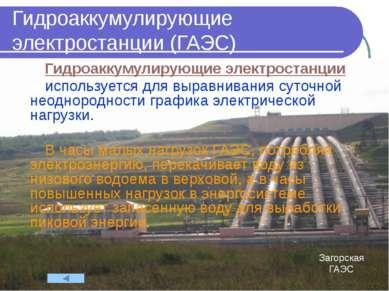 Волновые электростанции Волновые электростанции Для производства электроэнерг...