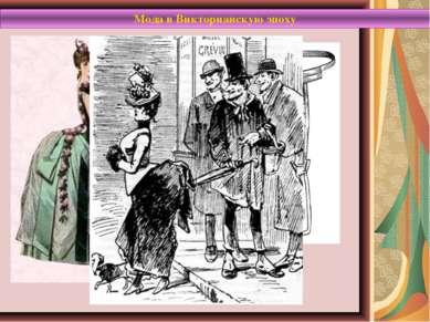 Мода в Викторианскую эпоху
