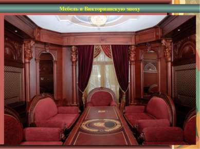 Мебель в Викторианскую эпоху