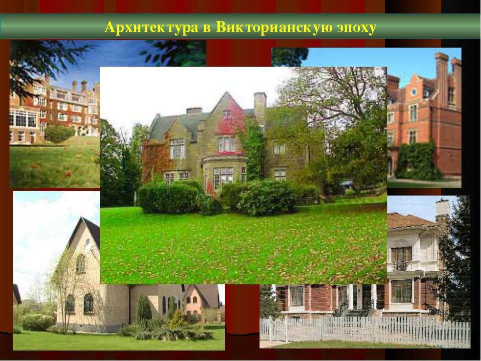 Архитектура в Викторианскую эпоху