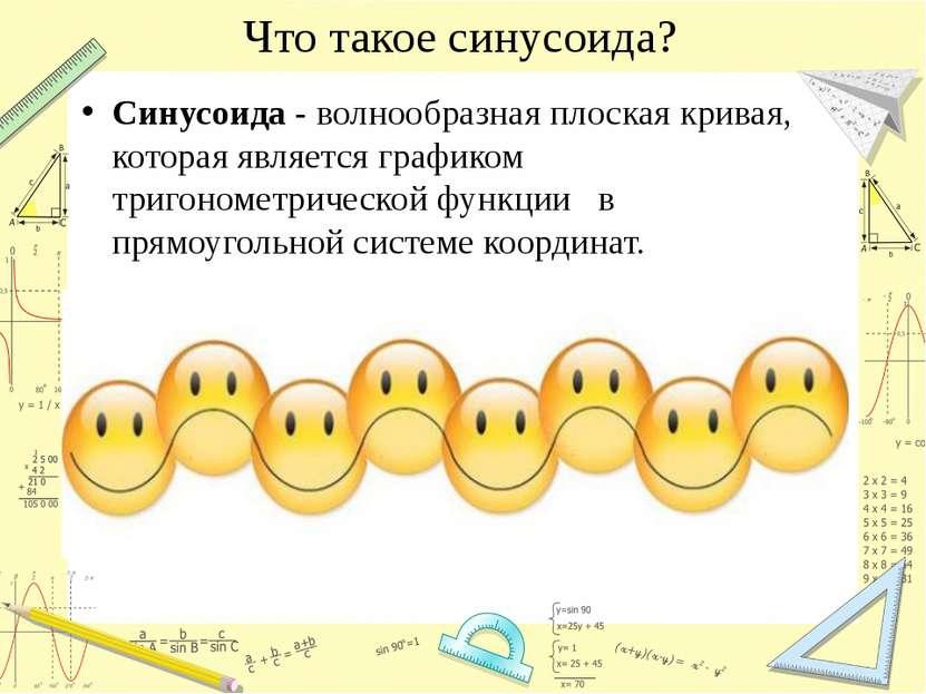 Что такое синусоида? Синусоида - волнообразная плоская кривая, которая являет...
