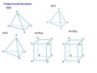 №71 №70 №69 №79(а) №79(б) Раздаточный материал.