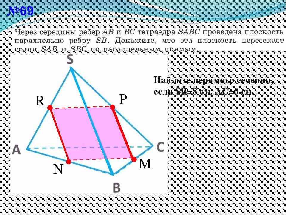 №69. N M P R Найдите периметр сечения, если SВ=8 см, АС=6 см.
