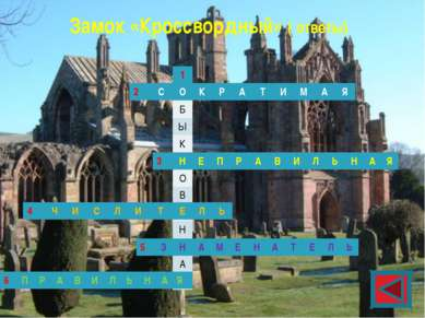 Замок «Кроссвордный» ( ответы) 1 О Б Ы К Н О В Е Н Н А Я 2 С О К Р А Т И М А ...
