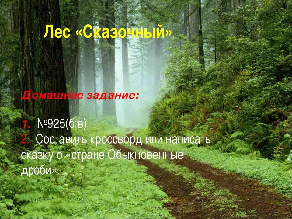 Лес «Сказочный» Домашнее задание: 1. №925(б;в) 2. Составить кроссворд или нап...
