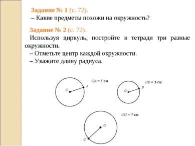 Задание № 1 (с. 72). – Какие предметы похожи на окружность? Задание № 2 (с. 7...