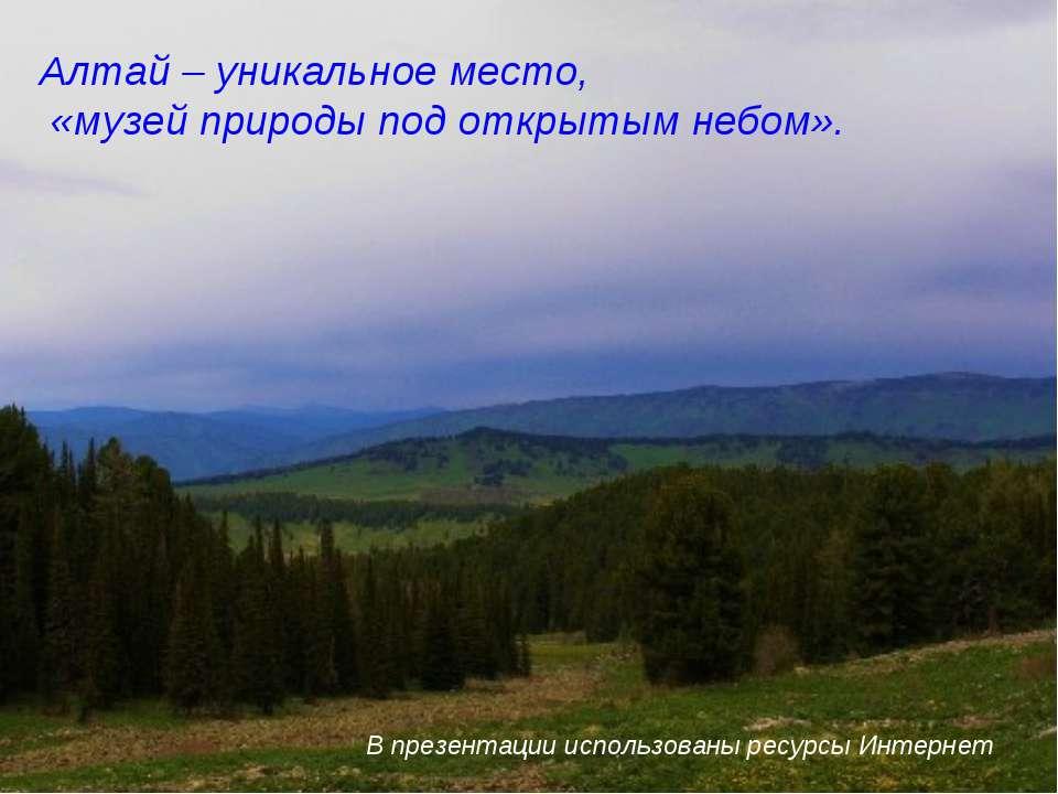 Алтай – уникальное место, «музей природы под открытым небом». В презентации и...