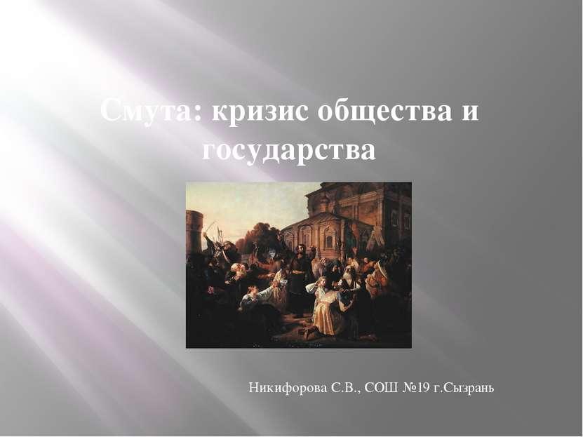 Смута: кризис общества и государства Никифорова С.В., СОШ №19 г.Сызрань