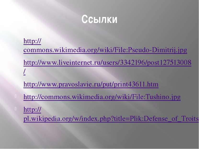 Ссылки http://commons.wikimedia.org/wiki/File:Pseudo-Dimitrij.jpg http://www....