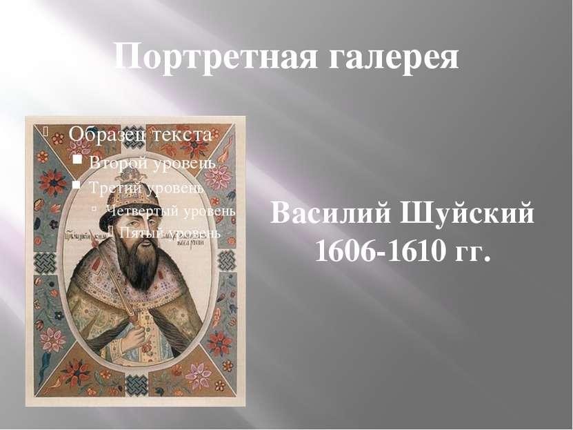 Портретная галерея Василий Шуйский 1606-1610 гг.
