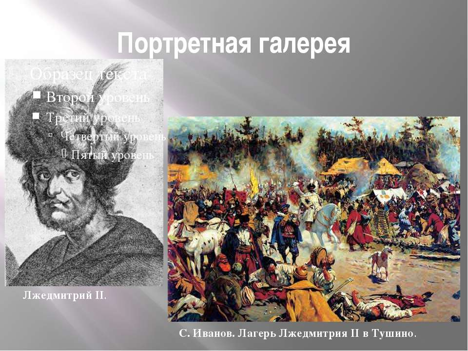 Портретная галерея С. Иванов. Лагерь Лжедмитрия II в Тушино. Лжедмитрий II.