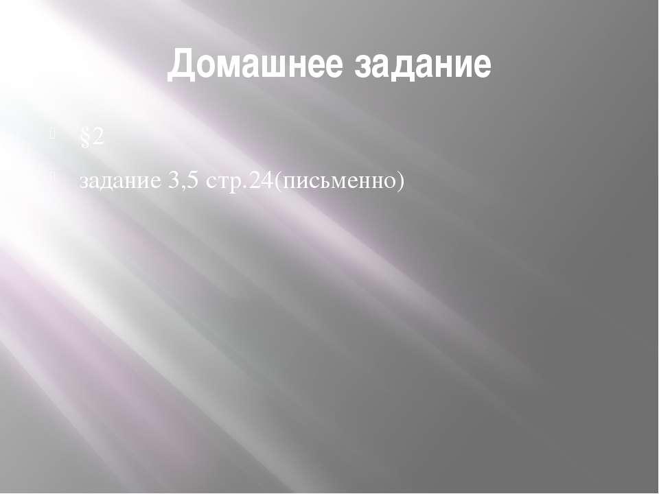 Домашнее задание §2 задание 3,5 стр.24(письменно)