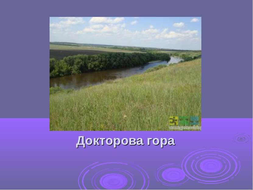 Докторова гора
