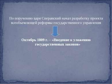 По поручению царя Сперанский начал разработку проекта всеобъемлющей реформы г...