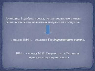Александр I одобрил проект, но претворять его в жизнь решил постепенно, не вы...