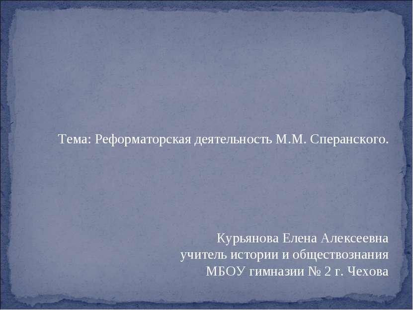 Тема: Реформаторская деятельность М.М. Сперанского. Курьянова Елена Алексеевн...