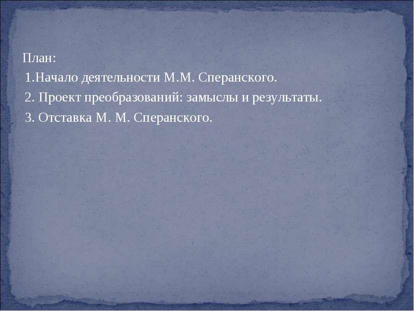 План: 1.Начало деятельности М.М. Сперанского. 2. Проект преобразований: замыс...