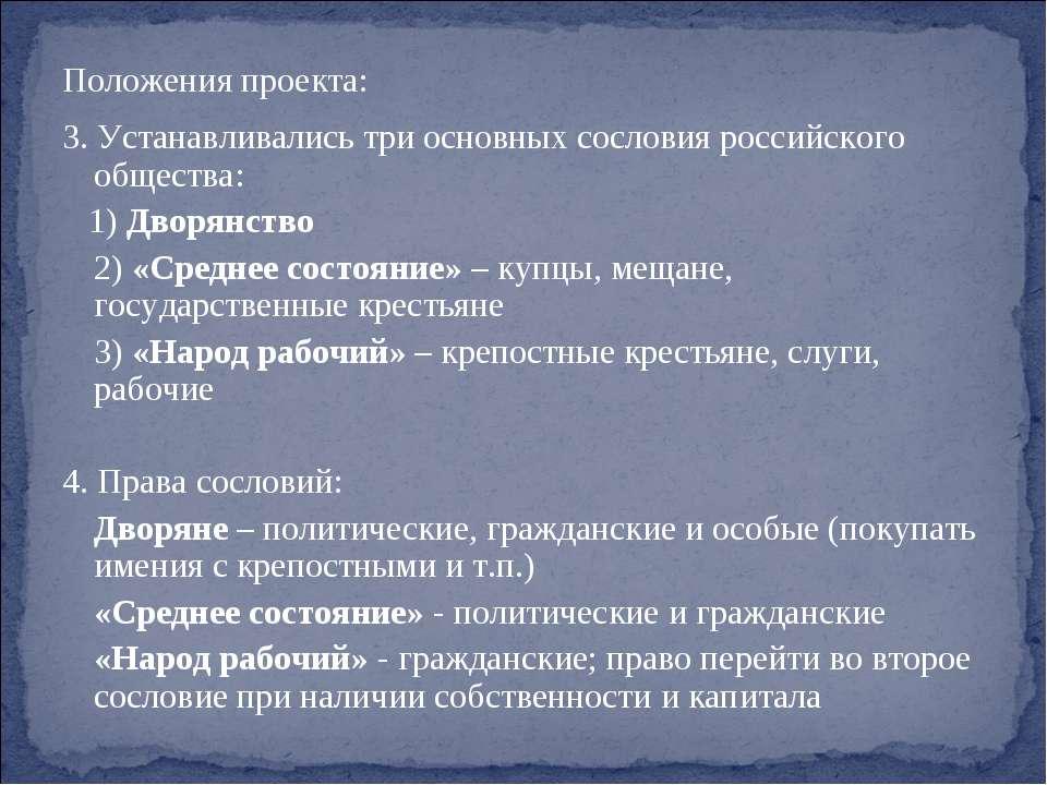 Положения проекта: 3. Устанавливались три основных сословия российского общес...
