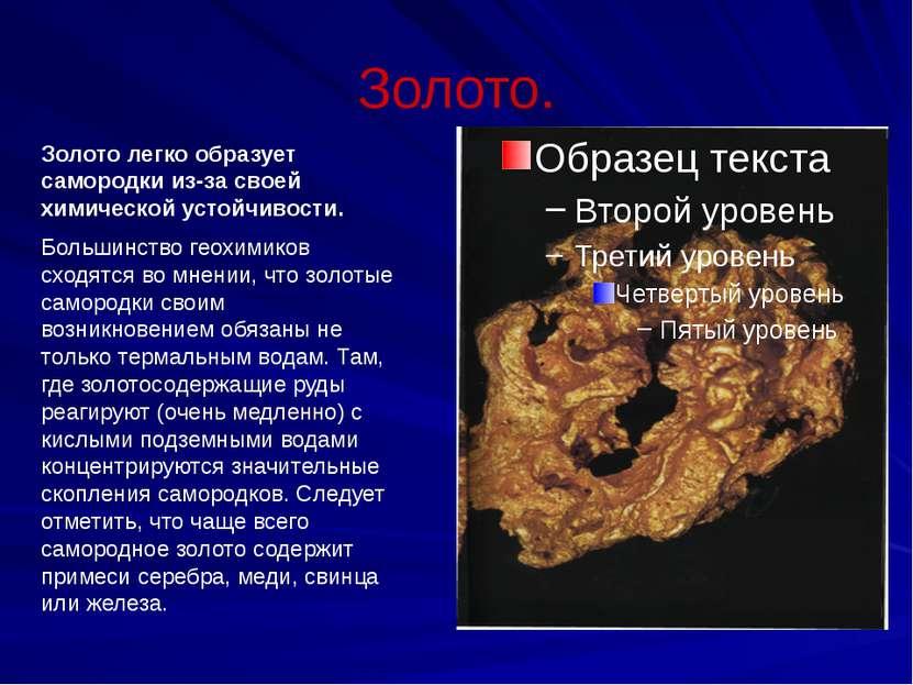 Золото. Золото легко образует самородки из-за своей химической устойчивости. ...