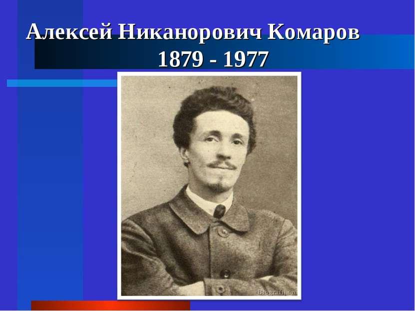 Алексей Никанорович Комаров 1879 - 1977