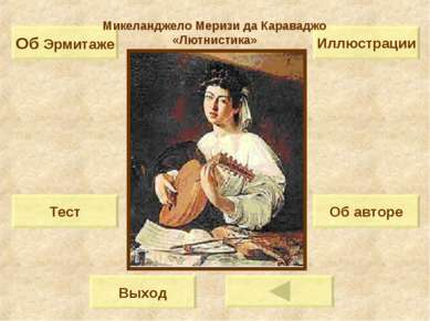 Тест Об авторе Об Эрмитаже Иллюстрации Микеланджело Меризи да Караваджо «Лютн...