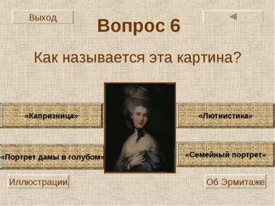 Вопрос 6 «Капризница» «Лютнистика» «Портрет дамы в голубом» Иллюстрации Об Эр...
