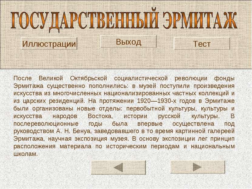 Иллюстрации Тест После Великой Октябрьской социалистической революции фонды Э...