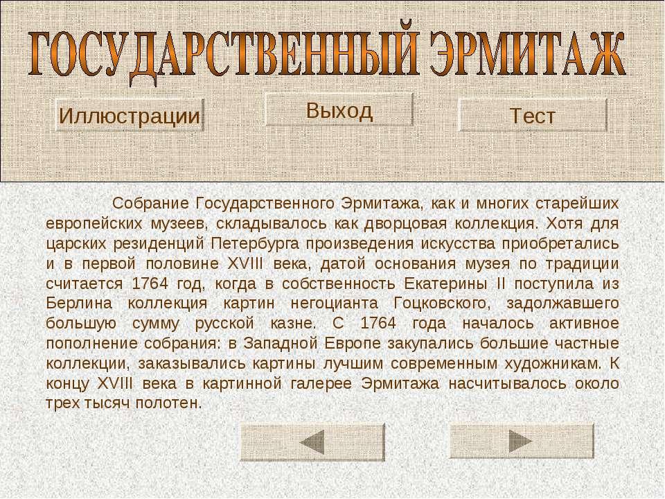Иллюстрации Тест Собрание Государственного Эрмитажа, как и многих старейших е...